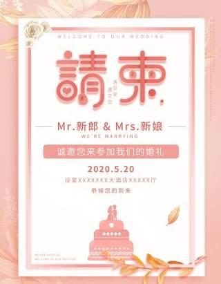 婚礼婚宴结婚邀请函卡片设计PSD海报模板素材12