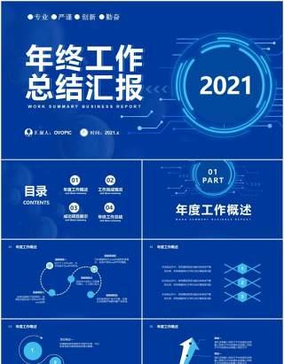 2021蓝色科技年终工作总结汇报计划报告通用PPT模板