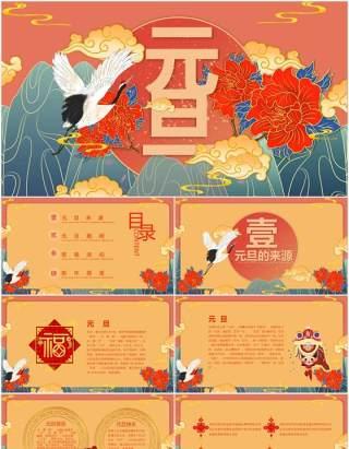 国潮古风典雅中国传统节日元旦节班会PPT模板