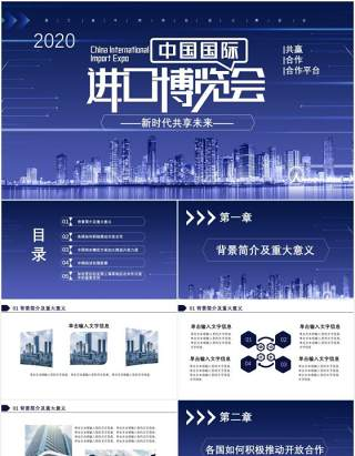 2020蓝色科技风中国国际进口博览会新时代共享未来通用PPT模板