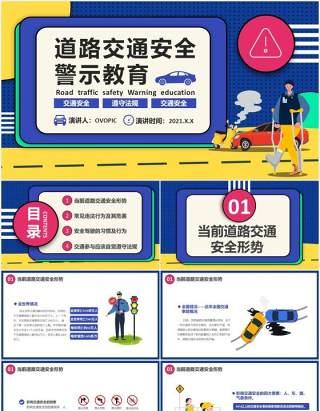 卡通遵守道路交通安全警示教育培训PPT模板