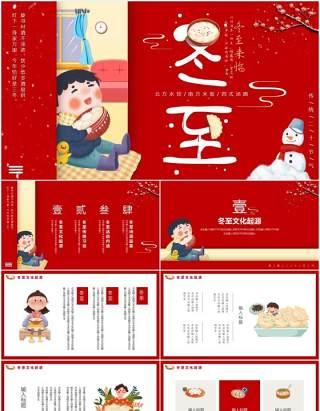 红色中国风传统二十四节气冬至主题动态PPT模板