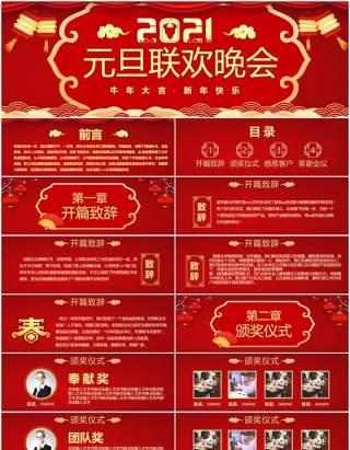 2021红色中国风企业公司元旦联欢晚会颁奖仪式宽屏PPT模板