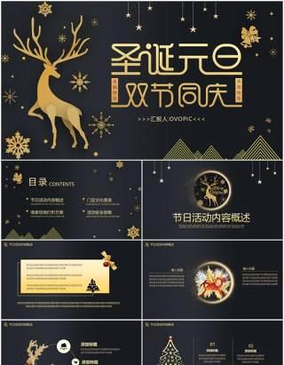 黑金大气圣诞节平安夜元旦双节同庆动态PPT模板