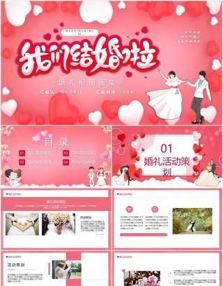 粉色卡通风我们结婚啦婚礼相册图集PPT模板