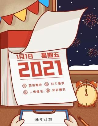 新年元旦2021跨年人物插画PSD设计素材21