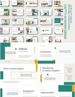 简约室内设计公司宣传介绍PPT模板图片排版设计INTERIA - Interior Design Powerpoint Template