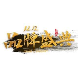 11.11宣传促销海报字体设计双十一文字艺术字素材配图PNG免抠透明元素84