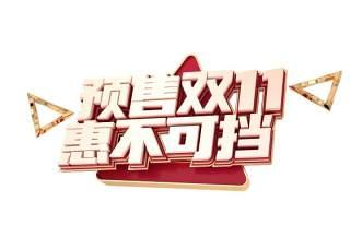 11.11宣传促销海报字体设计双十一文字艺术字素材配图PNG免抠透明元素109