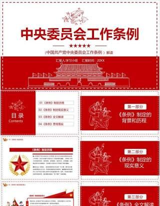 简约党政风中央委员会工作条例党建党课PPT模板