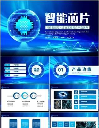 蓝色科技智能芯片企业宣传简介产品发布动态PPT模板