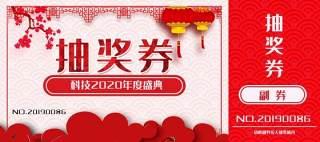 2021年红色喜庆公司企业年终晚会新年年会抽奖券PSD单面模板3