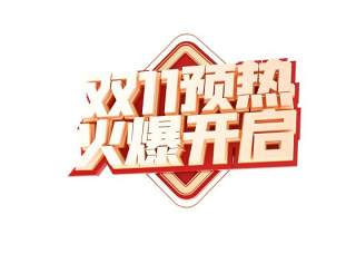 11.11宣传促销海报字体设计双十一文字艺术字素材配图PNG免抠透明元素115