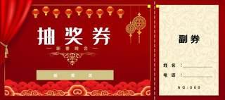 2021年红色喜庆公司企业年终晚会新年年会抽奖券PSD单面模板15