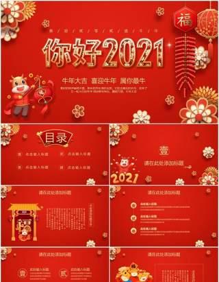 红色喜庆中国风你好2021牛年公司工作报告宣传计划PPT模板