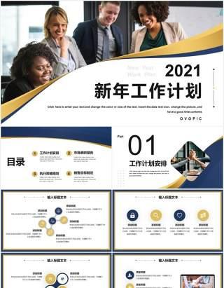 商务风2021新年工作计划报告总结PPT模板