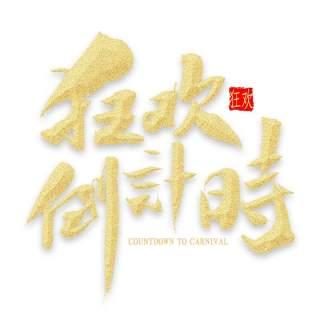 11.11宣传促销海报字体设计双十一文字艺术字素材配图PNG免抠透明元素10