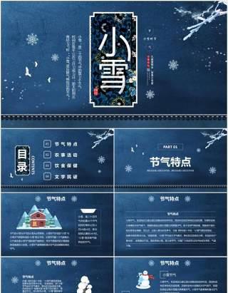 蓝色中国风雪花中国传统二十四节气之小雪主题班会课件PPT模板