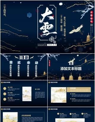 创意简约复古风鎏金风中国传统二十四节气大雪通用PPT模板