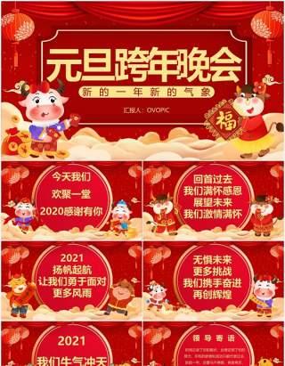 红色喜庆元旦跨年晚会通用PPT模板