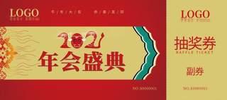 2021年红色喜庆公司企业年终晚会新年年会抽奖券PSD单面模板6