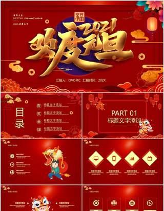 2021中国红欢度元旦牛年大吉公司年会通用PPT模板