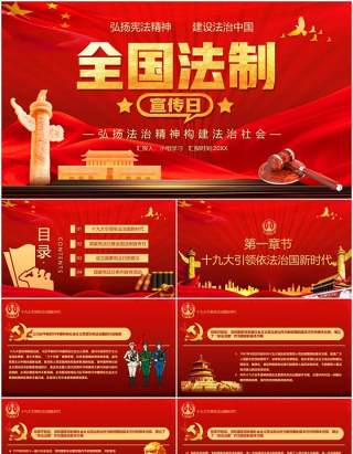 红色党政风全国法制宣传日宪法PPT模板