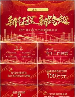 红色新征程新跨越公司年度颁奖盛典晚会企业年会PPT模板