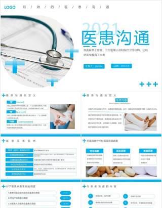 蓝色简约商务医疗有效的医患沟通医院通用PPT模板