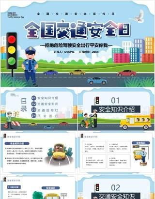 卡通风全国交通安全日教育工作汇报PPT模板