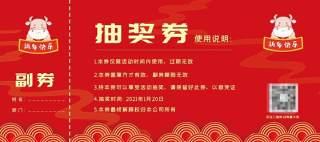 2021年红色喜庆公司企业年终晚会新年年会抽奖券PSD单面模板2