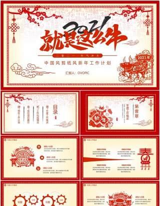 红色中国剪纸风新年工作计划总结报告动态PPT模板