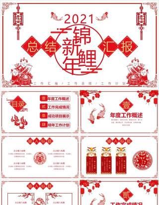 中国剪纸风新年锦鲤工作总结汇报计划报告通用PPT模板
