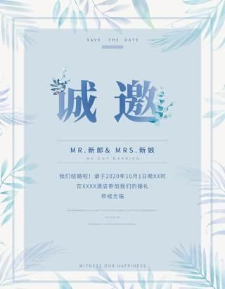 婚礼婚宴结婚邀请函卡片设计PSD海报模板素材10