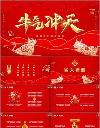 2021中国风牛气冲天恭喜发财企业年会报告通用PPT模板