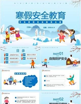 蓝色卡通学生寒假安全教育培训通用PPT模板