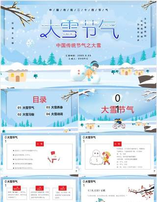 卡通风中国传统二十四节气之大雪节气介绍PPT模板
