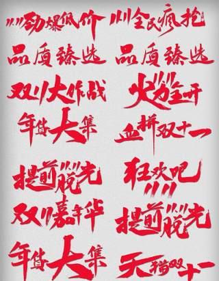 11.11宣传促销海报字体设计双十一文字艺术字素材配图PNG免抠透明元素5