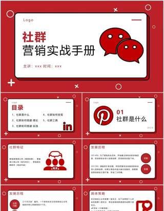 红色简约社群营销实战手册运营PPT模板