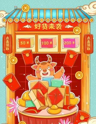 卡通手绘民国风新年春节年货节插画PSD大字报素材24