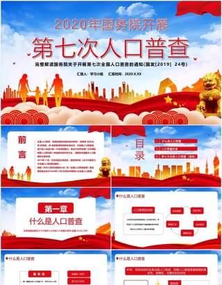 中国党政军警2020年国务院开展第七次人口普查党建通用PPT模板