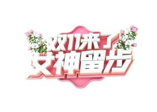 11.11宣传促销海报字体设计双十一文字艺术字素材配图PNG免抠透明元素114