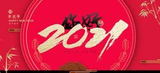 2021年新年春节牛气冲天贺岁喜庆牛年大吉海报PSD分层设计模板横板1