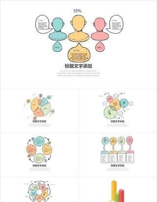 创意商务可视化信息图表集PPT模板