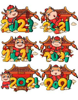 2021年创意卡通牛年艺术字体设计元素PNG免抠素材13