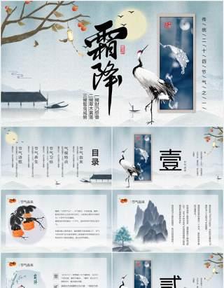 中国风传统节气霜降介绍主题班会课件PPT模板