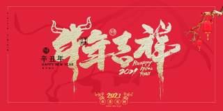 2021年新年春节牛气冲天贺岁喜庆牛年大吉海报PSD分层设计模板横板4