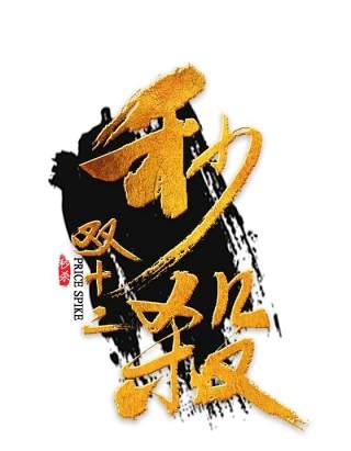 11.11宣传促销海报字体设计双十一文字艺术字素材配图PNG免抠透明元素18