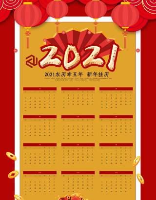 2021年新春新年牛年大吉日历挂历PSD素材模板39
