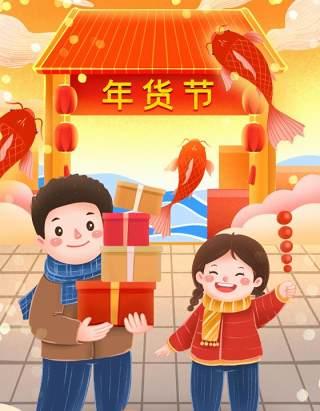 卡通手绘民国风新年春节年货节插画PSD大字报素材19